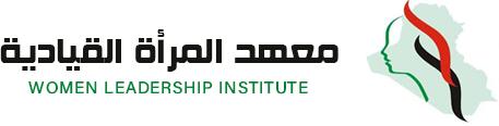 معهد المرأة القيادية